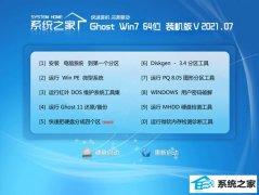 系统之家Windows7 青春装机版64位 2021.07