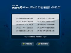 深度技术Win10 优化装机版32位 2020.07