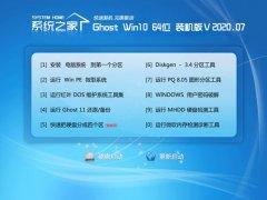 系统之家Ghost Win10 64位 最新装机版 2020.07