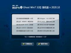 深度技术Win7 特别装机版32位 2020.10