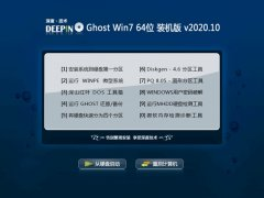 深度技术Win7 正式装机版64位 2020.10