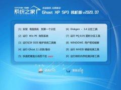 系统之家Windows xp 官方装机版 2020.07