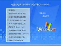 电脑公司Windows7 稳定装机版32位 2020.08
