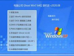 电脑公司Win7 典藏装机版64位 2020.08
