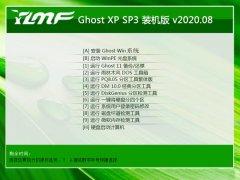 雨林木风WinXP 完美装机版 2020.08