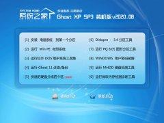 系统之家WinXP 增强装机版 2020.08