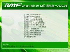 雨林木风Windows10 32位 专业装机版 2020.08