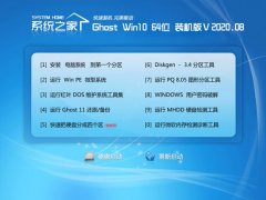 系统之家Windows10 64位 家庭装机版 2020.08