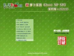 新萝卜家园WinXP 热门装机版 2020.09