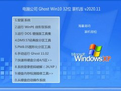 电脑公司Win10 32位 极速装机版 2020.11