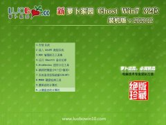 萝卜家园Ghost Win7 32位 大师装机版 2020.12